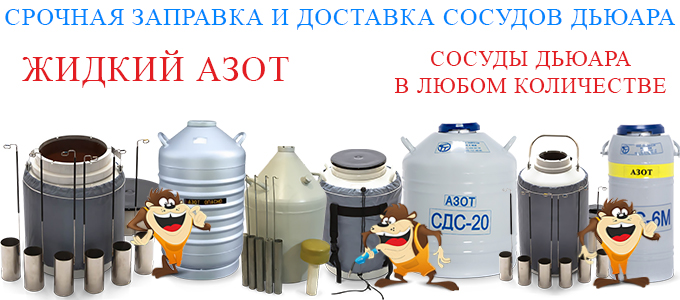 заправка жидким азотом